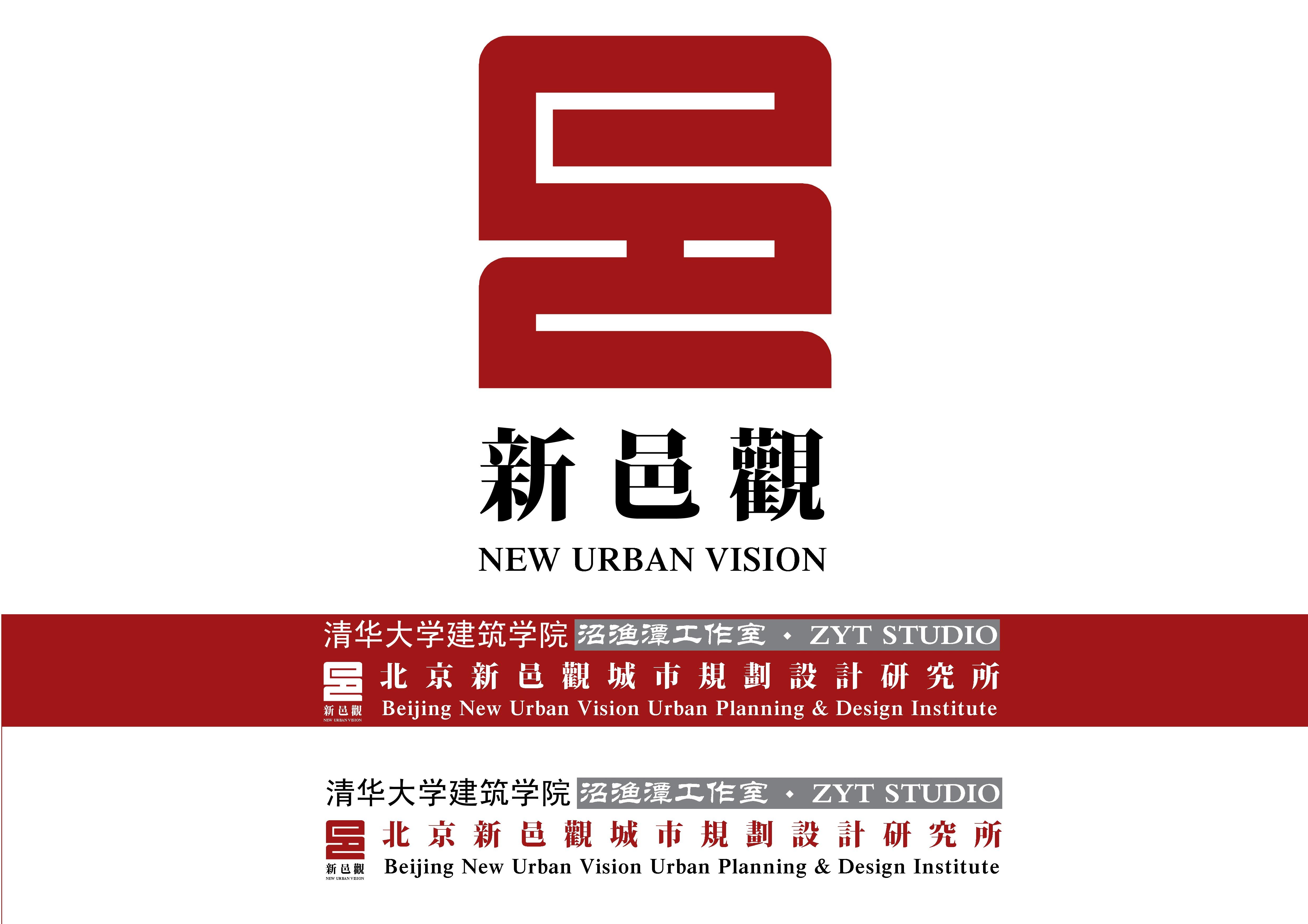 北京新邑观城市规划设计研究所