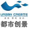 深圳市都市创景设计有限公司