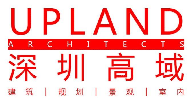 深圳高域建筑设计顾问有限公司