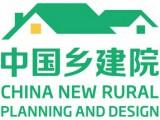 中国乡村规划设计院