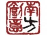 广州南方文化创意研究院