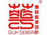广州市荔湾嘉华装饰设计有限公司